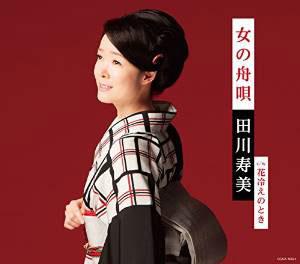田川寿美 女の舟唄
