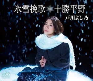 戸川よし乃 氷雪挽歌