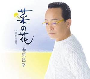 湯原昌幸 菜の花