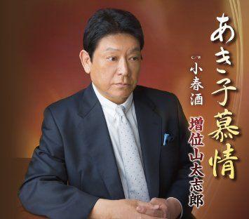増位山太志郎 あき子慕情