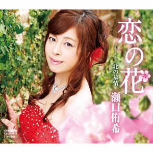瀬口侑希 恋の花
