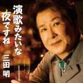 三田明 演歌みたいな夜ですね