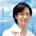 山内惠介 ファンが選んだベストアルバム