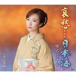椎名佐千子 哀愁…日本海