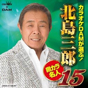 北島三郎 カラオケDAMが選ぶ!北島三郎唄カラ名人15