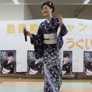 島津悦子 鶯キャンペーン