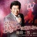 池田一男 ひとりでTANGOは踊れない