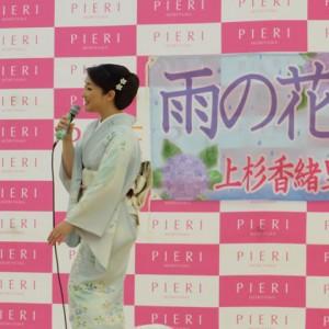 上杉香緒里 雨の花 ピエリ守山キャンペーン