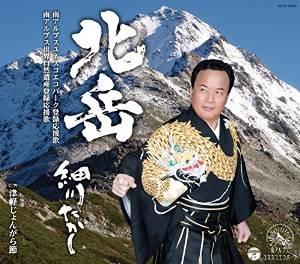 細川たかし 北岳
