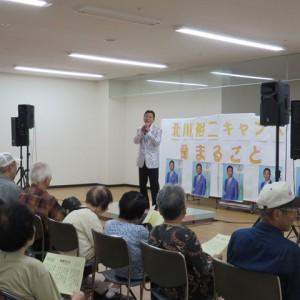 北川裕二 命まるごと楽園堂キャンペーン