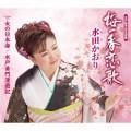 水田かおり 梅の香恋歌
