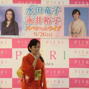 永井裕子 ピエリ守山キャンペーン