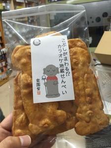 カラオケ地蔵煎餅