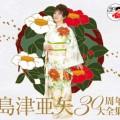 島津亜矢30周年大全集