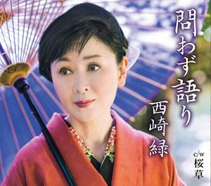 西崎緑 桜草