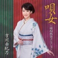 市川由紀乃 カバーアルバム 唄女 昭和歌謡コレクション