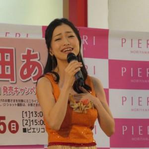 西田あい ピエリ守山 涙割りキャンペーン