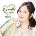 西田あい あいの唄~Love Song~
