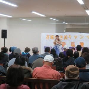 花咲ゆき美 海鳥哀歌キャンペーン 2015年12月10日 楽園堂
