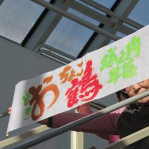 城之内早苗 加須カタクラパーク おちょこ鶴