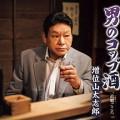 増位山太志郎 男のコップ酒/故郷ごころ