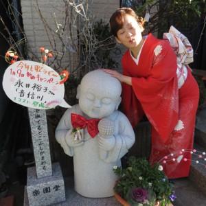 永井裕子 カラオケ地蔵 1月9日