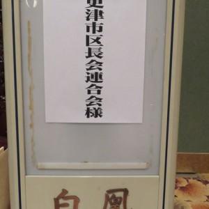 中西りえ 木更津市 2016年1月25日