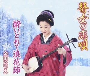金田たつえ 瞽女の恋唄/酔いどれて浪花節