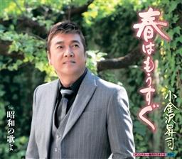 小金沢昇司 春はもうすぐ/昭和の歌よ