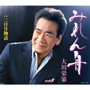 大川栄策 みれん舟/三日月物語