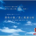五木ひろし 澄和の歌/里に風渡る時