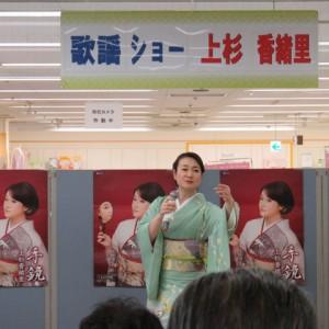上杉香緒里 手鏡 加須カタクラパーク 2016年3月27日