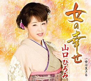 山口ひろみ 女の幸せ/女は生きる
