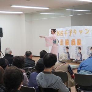 椎名佐千子 出船桟橋キャンペーン 2016年3月30日
