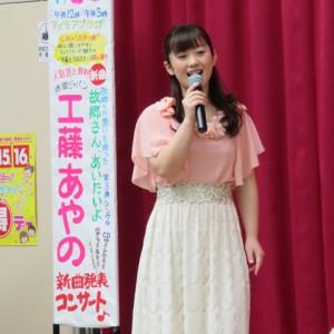 工藤あやの 潮来アイモア 2016年4月3日