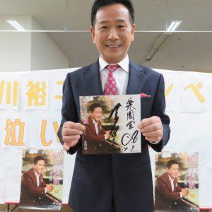 北川裕二 泣いて大阪サイン色紙