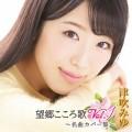 津吹みゆ 望郷こころ歌Vol.1 ~名曲カバー集~