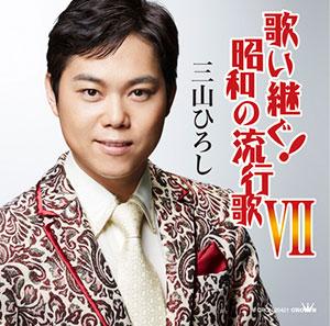 三山ひろし 昭和の流行歌Ⅶ