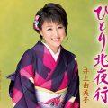 井上由美子 ひとり北夜行/暖め鳥(女性コーラス版)