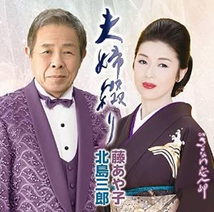 北島三郎・藤あや子 夫婦綴り/さよなら恋人岬