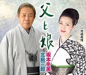 北島三郎・坂本冬美 父と娘/丹後雨情