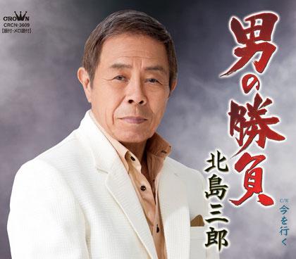 北島三郎 男の勝負/今を行く
