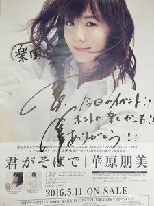華原朋美 君がそばで サイン入りポスター