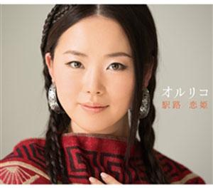 オルリコ 駅路(えき)/恋姫