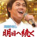 三山ひろし 明日へ続く~デビューからNHK紅白歌合戦~ DVD