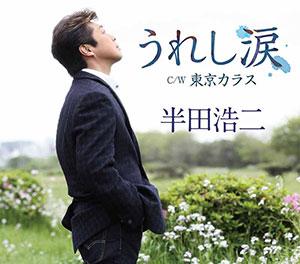 半田浩二 うれし涙/東京カラス