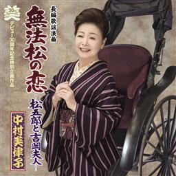 中村美律子 長編歌謡浪曲「無法松の恋」松五郎と吉岡夫人