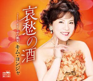 キム・ヨンジャ 哀愁の酒/モナリザの微笑み
