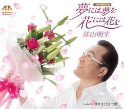 佳山明生 夢には夢を 花には花を/咲かせてもう一度