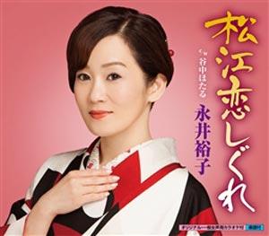 永井裕子 松江恋しぐれ/谷中ほたる